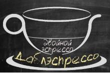 Кофе ДаблЭспрессо