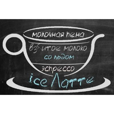 Кофе Ice Латте